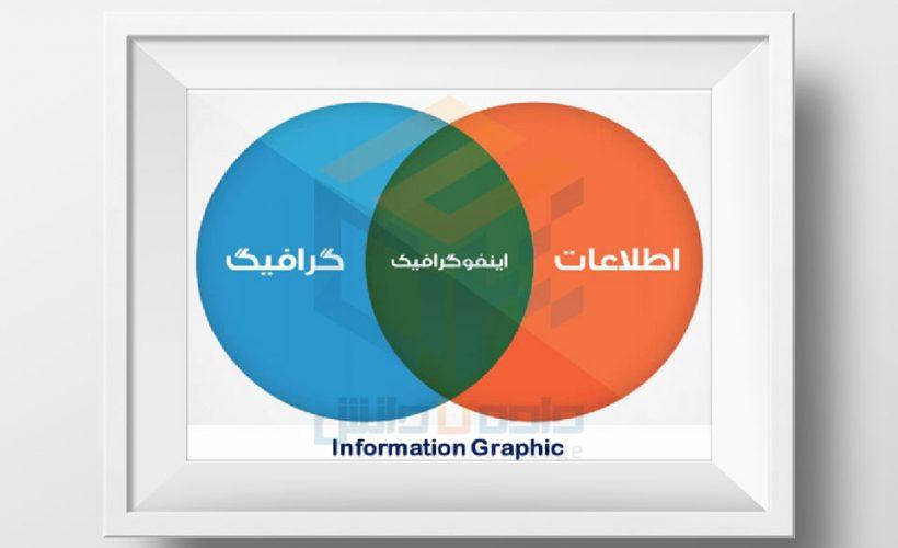 intro_infographic