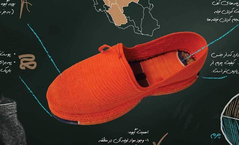 گیوه - پاپوش ایرانی