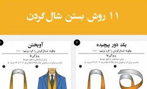 ۱۱ روش بستن شال گردن - اینفوگرافیک