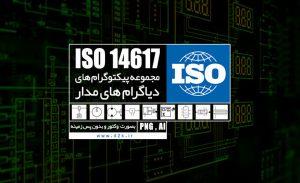 پیکتوگرام های ISO 14617 در قالب Ai و PNG