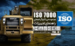 iso-7000-ads