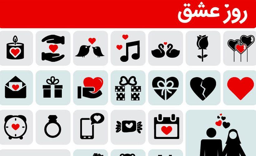 مجموعه پیکتوگرام های روز عشق