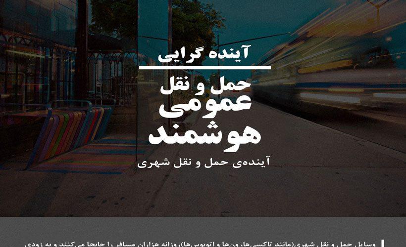 حمل و نقل عمومی هوشمند - اینفوگرافیک
