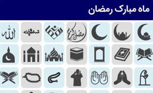 پیکتوگرامهای ماه مبارک رمضان