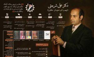 اینفوگرافیک دکتر علی شریعتی