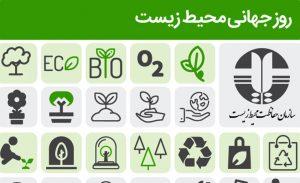 مجموعه پیکتوگرام های محیط زیست