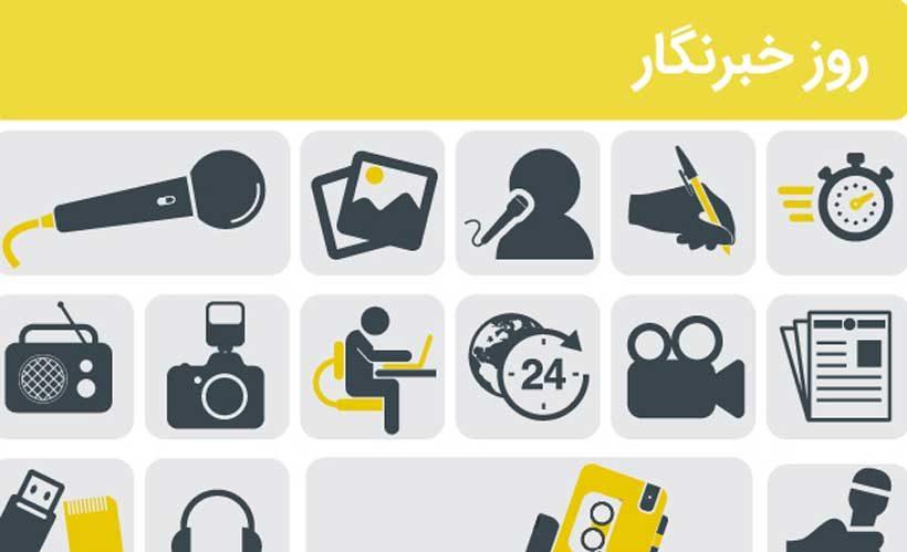 مجموعه پیکتوگرامهای روز خبرنگار