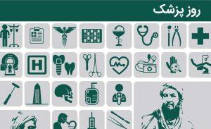 مجموعه پیکتوگرام های روز پزشک