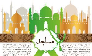mosque01