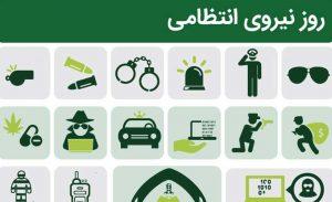مجموعه پیکتوگرام های روز نیروی انتظامی