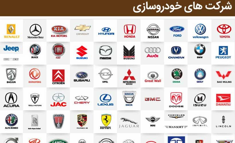 شرکت-های-خودروسازی