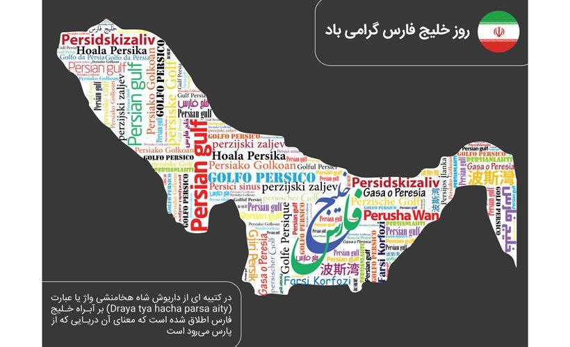 اینفوگرافیک روز ملی
