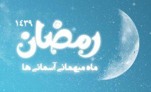 پیکتوگرام ویژه رمضان