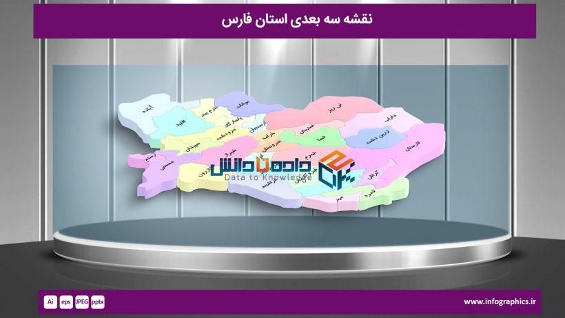 نقشه 3D تفکیکی شهرهای استان فارس