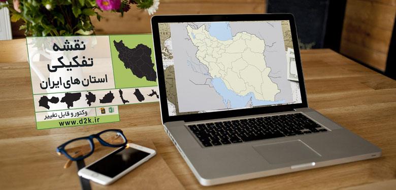 نقشه تفکیکی استان ها و شهرستان ها