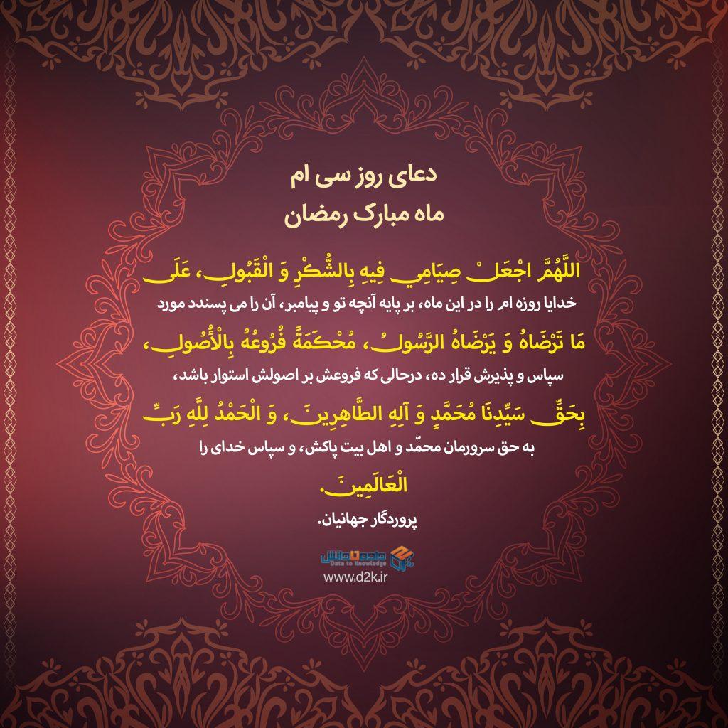 دعای روزهای رمضان