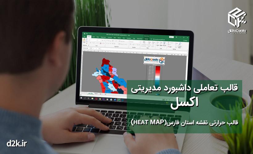 خرید نقشه شیراز | قالب حرارتی (Heat Map)