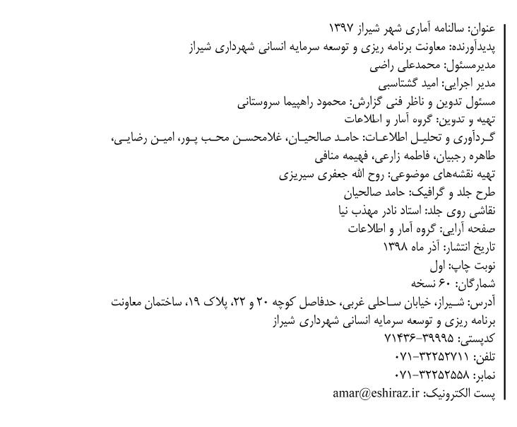 سالنامه آماری شیراز