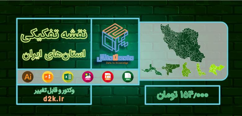 پکیج نقشه کل استان ها و شهرستان های ایران