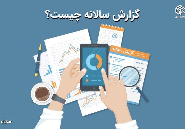 گزارش سالانه