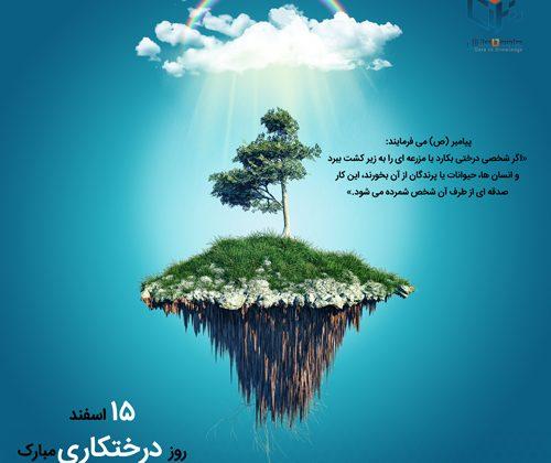 نقاشی در مورد درختکاری